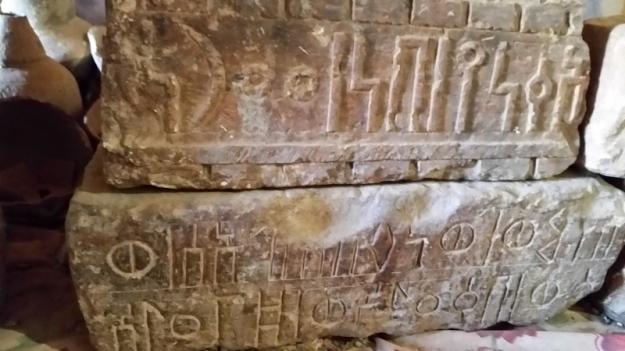 An ancient Sabean inscription.